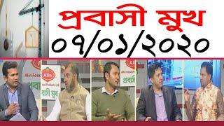 প্রবাসী মূখ | Probashi Mukh | Bangla Talk Show | 07_January_2020