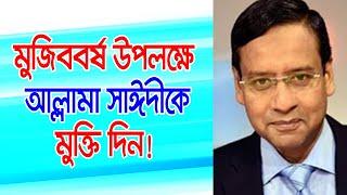 মুজিববর্ষ উপলক্ষে আল্লামা সাঈদীকে মুক্তি দিন | Golam Maula Rony | Bangla Talk Show 2020