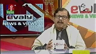 নিউজ এন্ড ভিউজ | News & Views | Bangla Talk Show | 15_January_2020