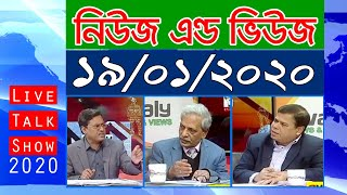 News & Views   নিউজ এন্ড ভিউজ   Bangla Talk Show   19_January_2020