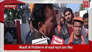 भारी भरकम बिजली बिलों के विरोध में शिवसेना ने उठाई आवाज, निजीकरण के खिलाफ बोला हल्ला
