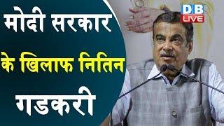 मोदी सरकार के खिलाफ Nitin Gadkari | सरकार की नीतियों पर गडकरी का बड़ा बयान |#DBLIVE