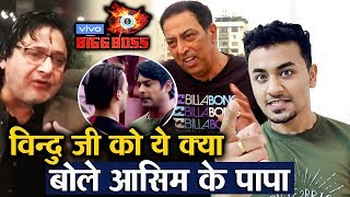 Bigg Boss 13 | Asim Riaz's Father Criticises Vindu Dara Singh For Comment On His Son | BB 13