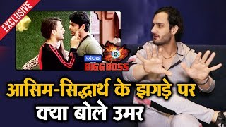 Exclusive: Umar Riaz Reaction On Asim And Sidharth Shukla BIG FIGHT | Bigg Boss 13 Interview