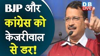 BJP और Congress को Kejriwal से डर ! दिल्ली में सहयोगियों के भरोसे BJP और Congress|#DBLIVE