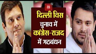 Delhi Assembly Election : Congress - RJD में हुआ गठबंधन, 4 सीटों पर लड़ेगी RJD