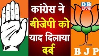 Congress ने BJP को याद दिलाया दर्द | Congress अध्यक्ष Subhash Chopra ने किया दावा |#DBLIVE