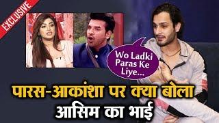 Exclusive: Umar Riaz Reaction On Paras Exposed By Salman Khan   Akansha Puri   Bigg Boss 13
