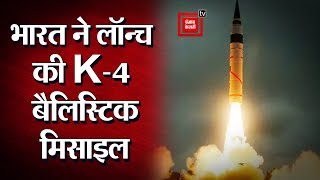 India ने लॉन्च की K-4 Ballistic Missile, खूबियां के चलते K-4 बना Black Project