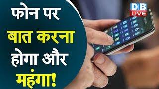 फोन पर बात करना होगा और महंगा ! 30 फीसदी बढ़ सकता है मोबाइल बिल |#DBLIVE