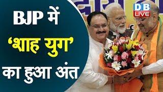 BJP में 'शाह युग' का हुआ अंत | JP Nadda बने BJP के राष्ट्रीय अध्यक्ष |#DBLIVE