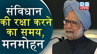 संविधान की रक्षा करने का समय-Manmohan| CAA को लेकर सरकार पर मनमोहन का हमला ?