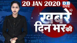 din bhar ki khabar | news of the day, hindi news india |shaheen bagh news |latest news |modi #DBLIVE