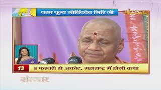 Bhakti Top 20 || 21 January 2020 || Dharm And Adhyatma News || Sanskar