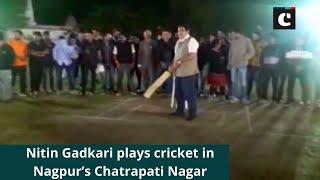 Nitin Gadkari plays cricket in Nagpur's Chatrapati Nagar