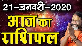Gurumantra 21 January 2020 - Today Horoscope - Success Key - Paramhans Daati Maharaj
