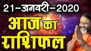 Gurumantra 21 January 2020 - Today Horoscope - Success Key - Paramhans Daati Maharaj