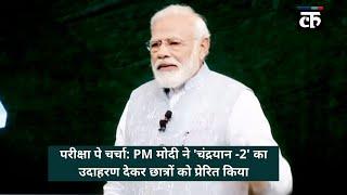 परीक्षा पे चर्चा: PM मोदी ने 'चंद्रयान -2' का उदाहरण देकर छात्रों को प्रेरित किया