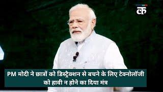 PM मोदी ने छात्रों को डिस्ट्रैक्शन से बचने के लिए टेक्नोलॉजी को हावी न होने का दिया मंत्र