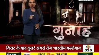 #GUNAAH || #Ratia : चारों में पुलिस का खौफ क्यों नहीं ? || #JANTATV