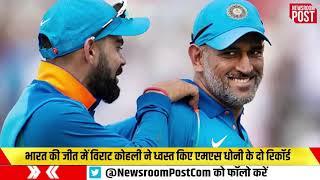भारत की जीत में विराट कोहली ने ध्वस्त किए एमएस धोनी के दो रिकॉर्ड