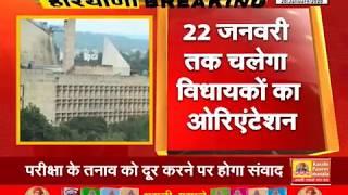 आज से #HARYANA विधानसभा का दो दिवसीय सत्र || #JANTATV