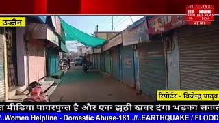 CAA के समर्थन में महिदपुर नगर पूर्ण रूप से रहा बंद