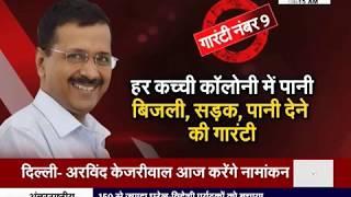 #Kejriwal ने जारी किया गारंटी कार्ड, ये है मुफ्त योजनाएं जिसका दिल्लीवासियों को होगा सीधा फायदा