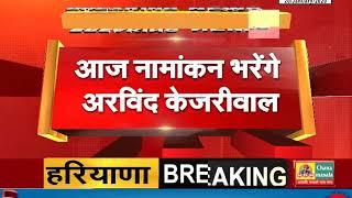 #Delhi_Election_2020 : #Arvind_Kejriwal आज नामांकन से पहले करेंगे रोड शो