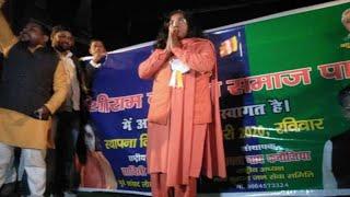 UTTAR PRADESH नई पार्टी बनाई है सावित्रीबाई फुले ने  काशीराम बहुजन समाज  NEWS INDIA