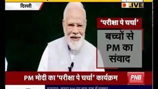 #ParikshaPeCharcha2020 : रोज एक घंटा निकालें जिसमें टेक्नोलॉजी की हो 'नो एंट्री' - #PM_MODI