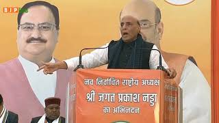 Shri Rajnath Singh's speech at the felicitation program of newly-elected BJP President Shri JP Nadda