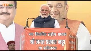 PM Modi's speech at the felicitation program of newly-elected BJP President Shri JP Nadda