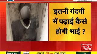 #BOL_JANTA_BOL || शिक्षा के मंदिर में गंदगी बेहिसाब ! || #JANTATV