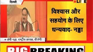 #BJP अध्यक्ष बनते ही बोले #JPNADDA,पूरे देश में कमल को पहुंचाएंगे