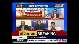 चर्चा || #BJP के नए शाह 'नड्डा' || #JANTATV