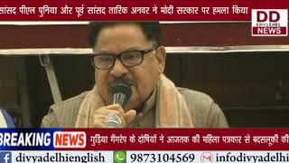 दलित मुस्लिम अधिकार मंच और कौम़ी तंजीम ने CAA, NRC और NPR का कड़ा विरोध किया|| Divya Delhi News