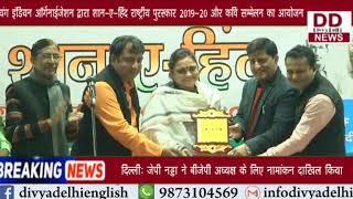 यंग इंडियन ऑर्गेनाईजेशन द्वारा शान-ए-हिंद राष्ट्रीय पुरस्कार 2019-20 और कवि सम्मेलन का आयोजन||