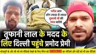 Tufani Lal के मदद के लिए दिल्ली पहुंचे सुपरस्टार Pramod Premi Yadav- Live आकर मांगी मदद