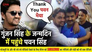 अभी अभी Gunjan Singh के Birthday Party में पहुंचे भोजपुरी सुपरस्टार Pawan Singh