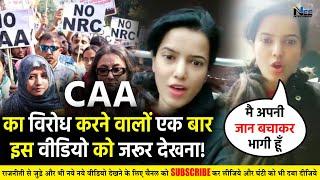 CAA और NRC का विरोध करने वाले हिन्दुओं एक बार इस वीडियो को जरूर देख लेना