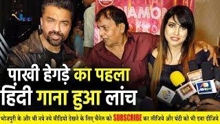 #निरहुआ की हीरोइन Pakhi Hegde का पहला Bollywood गाना #Diamond_Ring हुआ लांच