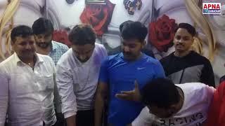 गुंजन सिंह के जन्मदिन पर अनमोल तोहफा दिया सुपरस्टार Pawan Singh ने