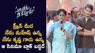 Vijaya Shanthi Speech At Sarileru Neekevvaru Blockbuster Ka Baap Celebrations | Mahesh Babu