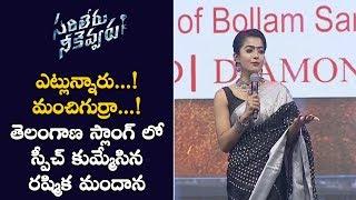 Rashmika Mandanna Speech In Telangana Slang At Sarileru Neekevvaru Movie Success Celebrations