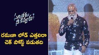 Ramana Speech At Sarileru Neekevvaru Blockbuster Ka Baap Celebrations | Mahesh Babu | Anil Ravipudi