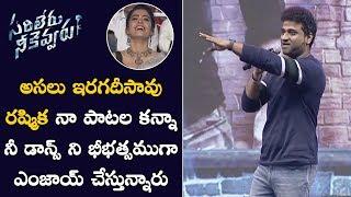 Devi Sri Prasad Funny Speech About Rashmika At Sarileru Neekevvaru Movie Success Celebrations