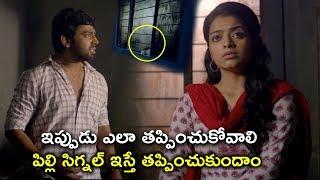 పిల్లి సిగ్నల్ ఇస్తే తప్పించుకుందాం | Latest Movie Scenes Telugu | Needi Naadi Okate Zindagi Movie