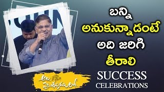 Allu Aravind Speech @ #AVPL Success Celebrations | Allu Arjun, Trivikram, Pooja Hegde