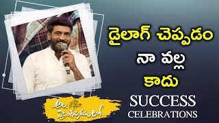 Actor Ajay Speech @ #AVPL Success Celebrations | Allu Arjun, Trivikram, Pooja Hegde